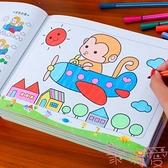 水彩筆涂色本兒童畫畫書幼兒園涂鴉填色繪畫本【聚可愛】