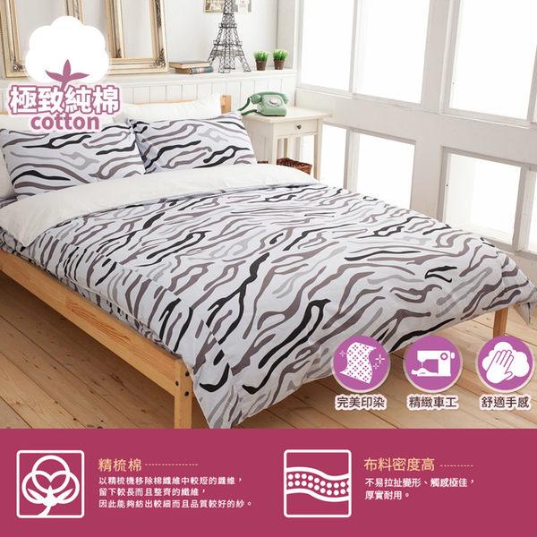純棉【斑馬紋-灰】雙人三件式床包+枕套組