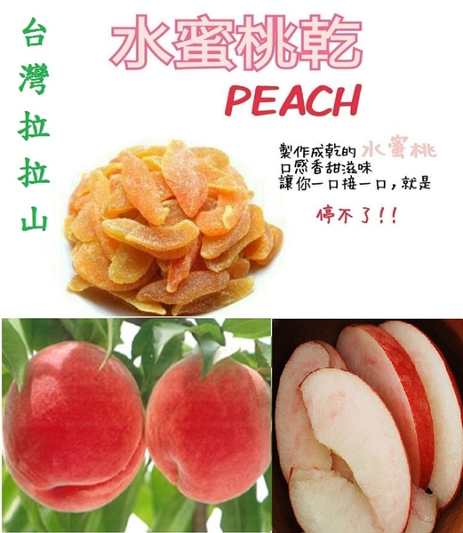 【茂格生機】拉拉山水蜜桃乾/120g/包