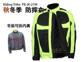 【大尺碼】Riding Tribe 秋冬季 螢光防摔衣 內裡可拆(EVA五件護具) 重機/騎行服 PB-JK-21W