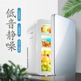 車載冰箱 6L車載小冰箱車家兩用迷你單人學生家用租房宿舍小型冷熱保溫箱