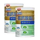 桂格高鈣雙認證脫脂奶粉-(健康三益菌/零膽固醇)1.5kgx2罐【愛買】