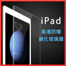 iPad Pro 平板保護貼 [A02] 9H鋼化強化玻璃貼 Pro 11(2018) / Pro 12.9(2019)