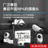 記憶卡 監控攝像頭內存專用卡通用小米360海康華為TP米家用高速內存儲卡fat32格式儲存卡機 米家