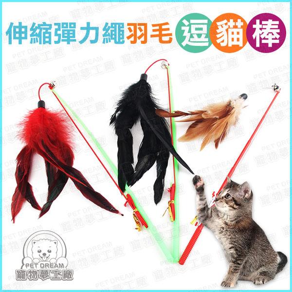 伸縮彈力繩羽毛逗貓棒 貓咪玩具 貓玩具 彈力繩 毛球 羽毛 寵物用品 寵物玩具 逗貓 喵星人