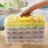 餃子盒凍餃子冰箱保鮮收納盒速凍不黏保鮮盒可微波混沌餛飩盒托盤 交換禮物