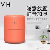 usb加濕器 辦公室學生宿舍臥室凈化空氣車載家用小型USB便攜式女VH創意微型桌上放濕器伊芙莎