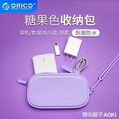 Orico/奧睿科 硅膠數碼收納包旅行家居便攜式整理化妝包鑰匙零錢袋手機數據線耳機包「青木鋪子」