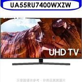 三星【UA55RU7400WXZW】55吋4K超晶透顯色電視