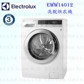 【PK廚浴生活館】 高雄 Electrolux 伊萊克斯 EWW14012 洗脫烘衣機 ☆實體店面 可刷卡