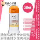 ●200ml●日本 PEPEE COLLAGEN 陰莖私處做愛潤滑兼滋潤保養 頂級款膠原蛋白水性潤滑液 日本製造