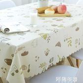 茶幾桌布 田園餐桌布防水防油防燙免洗桌布PVC塑料臺布網紅長方形茶幾桌墊 阿薩布魯