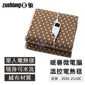 【日象】暖馨微電腦溫控電熱毯  七段恆溫 保暖 除濕暖被 熱敷墊 電毯 加熱墊 ZOG-2110C