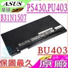 ASUS B31N1507 電池(原廠)-華碩 P5430 ,P5430U,P5430UA,B8430 ,B8430UA,B31BN95,0B200-1730000M,B8430U