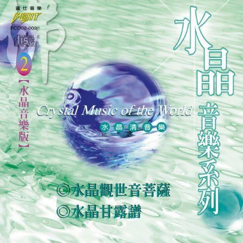 水晶音樂系列 水晶音樂版 2 CD (音樂影片購)