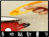 日本木暉廚房多功能計量勺測量勺調味料理勺義大利麵量孔