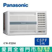 Panasonic國際2-3坪CW-P22S1(110V)右吹窗型冷氣_含配送+安裝【愛買】