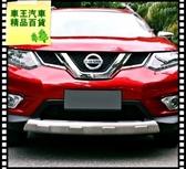 【車王小舖】日產 Nissan 2015 X-TRAIL前後護板 前護板 後護板 不鏽鋼護板
