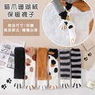 貓爪珊瑚絨保暖襪子*5雙/組