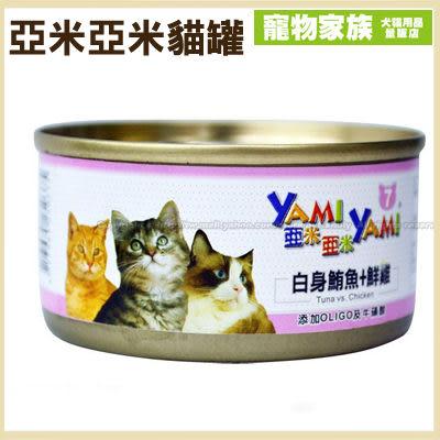 寵物家族*-亞米亞米貓罐(白身鮪魚+鮮雞)85g
