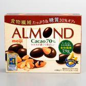【明治】70%CACAO杏仁黑巧克力(盒)68g(賞味期限:2019.04)