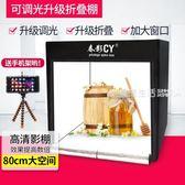 攝影棚 LED小型攝影棚 拍照補光攝影箱器材攝影燈套裝80CM靜物柔光箱·夏茉生活YTL