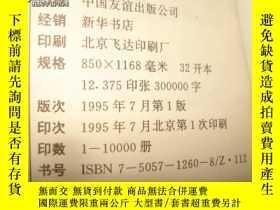 二手書博民逛書店罕見廣播電視廣告Y25254 樊志育 中國友誼出版公司 出版19