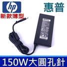 惠普 HP 150W 原廠規格 新款薄型 變壓器 ZBook 15 Z15 G2 Mobile Workstation Notebook PC compaq DC7800 DC7900