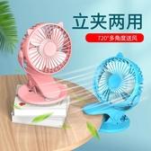 桌上型風扇USB小風扇辦公室宿舍桌面夾子電風扇貓耳朵便攜式學生風 花樣年華