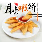 【大口市集】純蝦漿泰式紫蘇月亮蝦餅6片(280g/2片/包)