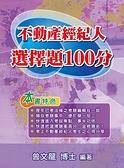 不動產經紀人選擇題100分(10版)
