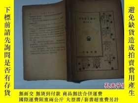 二手書博民逛書店罕見中國人學英文[開明青年叢書,1948年5月再版)缺前後封面,