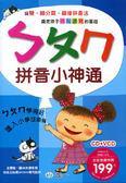 ㄅㄆㄇ拼音小神通(B2198)