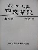 【書寶二手書T2/文學_FVR】淡江大學中文學報_第四期