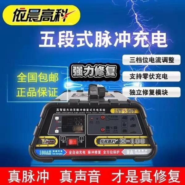 依晨高科X180大功率12v 24v汽車畜電池全自動智慧充電機廠商直銷 【米娜小鋪】