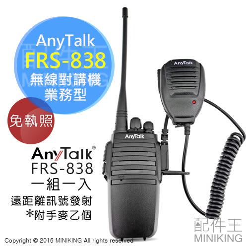 【配件王】AnyTalk FRS-838 業務型 無線對講機 免執照 5W 遠距離 無線電 登山 車隊 餐廳
