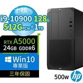 【南紡購物中心】HP Z2 W480 商用工作站 i9-10900/128G/512G+1TB/RTXA5000/Win10專業版/3Y