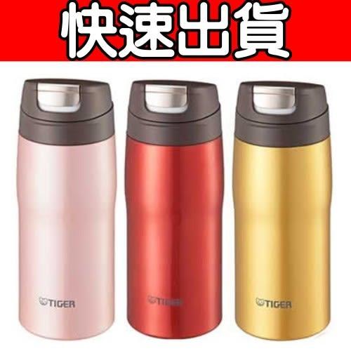 《快速出貨》TIGER 虎牌【MJC-A036】日本製 360cc彈蓋式不鏽鋼保溫保冷杯