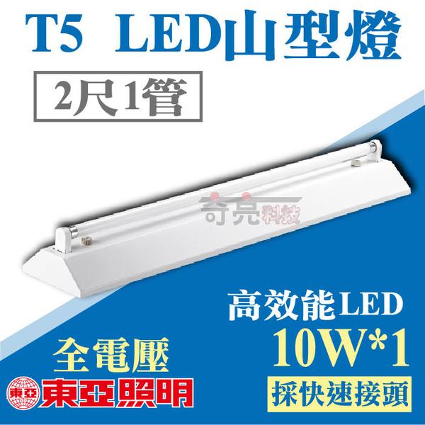 東亞 T5 LED山形燈具 2尺單管 10W*1 山型燈 吸頂燈 含LED燈管【奇亮科技】含稅