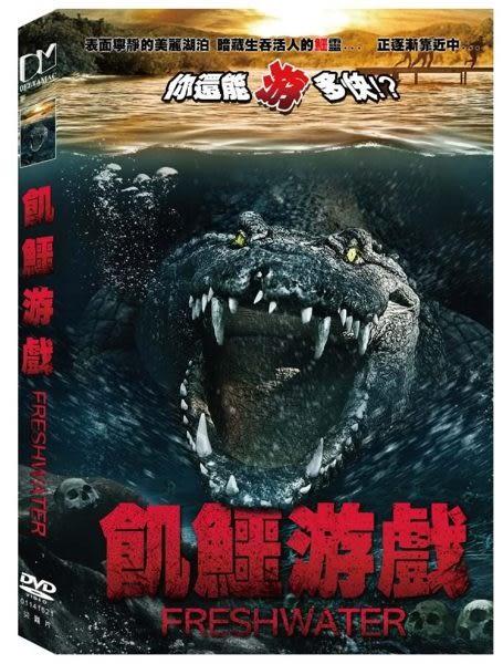 飢鱷游戲 DVD (購潮8) 4710756647409