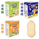 俏菓 CHOKO 米餅.幼兒牙餅.餅乾 -水蜜桃/南瓜/奇異果(盒) 無鹽無糖系列