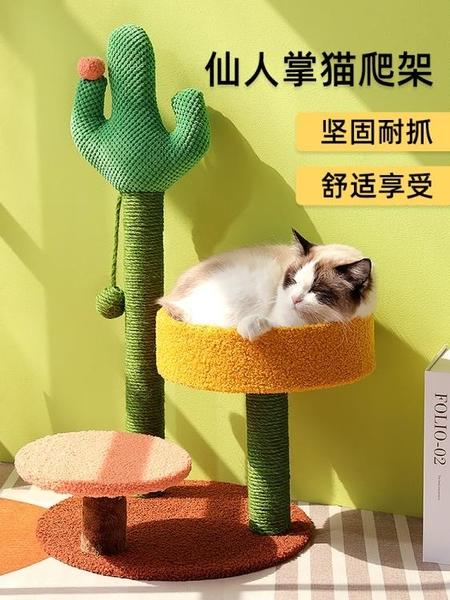 仙人掌樹貓抓板窩貓咪立式劍麻耐磨耐用貓爪不掉屑貓抓柱磨爪用品