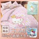 ﹝Kitty糖果熊雙人床包三件組﹞正版枕套 床包 被子 凱蒂貓〖LifeTime一生流行館〗