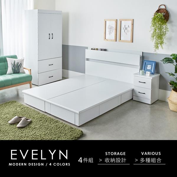 伊芙琳現代風木作系列房間組/4件式(床頭+床底+床頭櫃+衣櫃)/4色/H&D東稻家居
