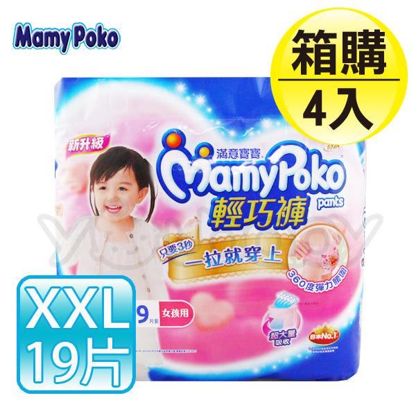滿意寶寶 Mamy Poko 輕巧褲/輕巧穿/紙尿褲/褲型紙尿布 XXL (19片x4包) -女孩用