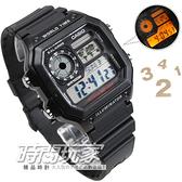 CASIO卡西歐AE-1200WH-1A電子錶 鬧鈴/星期/日期/計時碼表/夜光/45mm/ AE-1200WH-1AVDF 學生錶 軍錶 方形