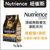 Nutrience 紐崔斯〔SUBZERO無穀貓+凍乾,火雞+雞肉+鮭魚,5kg〕