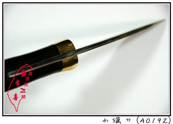 郭常喜與興達刀具--郭常喜限量手工刀品 木柄小獵刀 (A0192) 方便攜帶 野外求生好幫手
