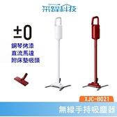 ±0 正負零 XJC-B021 Y010二代 輕量無線 充電式 除塵蹣 無線吸塵器 加贈濾網一個