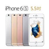APPLE iPhone 6S Plus (128G) 智慧型手機~送滿版玻璃保護貼+原廠保護殼(不挑色)